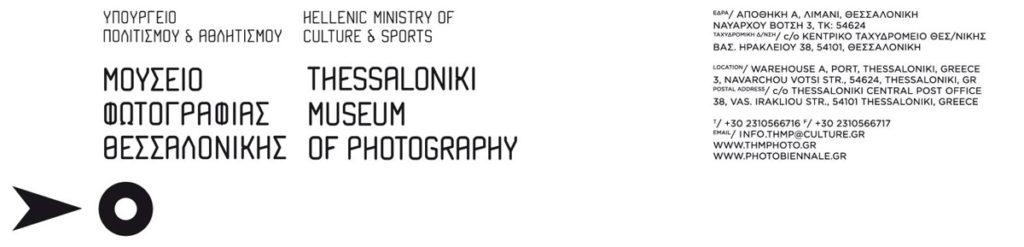 Ημερίδα «Το φύλο μου, ο εαυτός μου» του ΦΚΘ στο Μουσείο Φωτογραφίας Θεσσαλονίκης