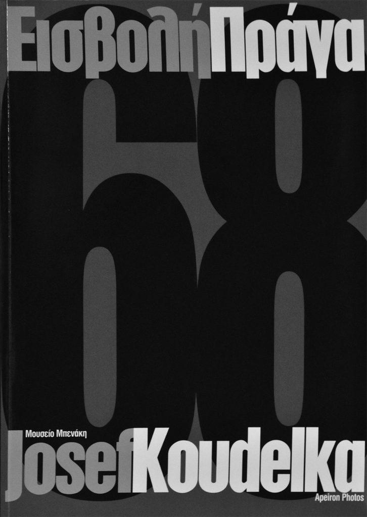 Τζόζεφ Κουντέλκα  - Εισβολή Πράγα 1968