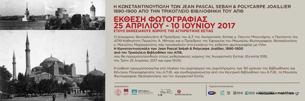 Έκθεση Φωτογραφίας - Η Κωνσταντινούπολη των Jean Pascal Sebah & Polycarpe Joaillier